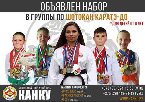 Расписание тренировок МСК «Канку» с 1 сентября 2020г.