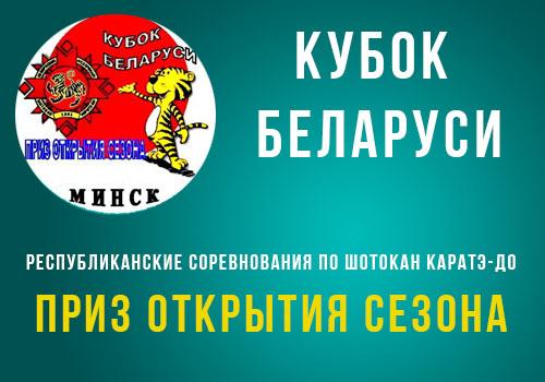 22 сентября 2018 года, Минск, Кубок Беларуси/Приз открытия сезона-2018