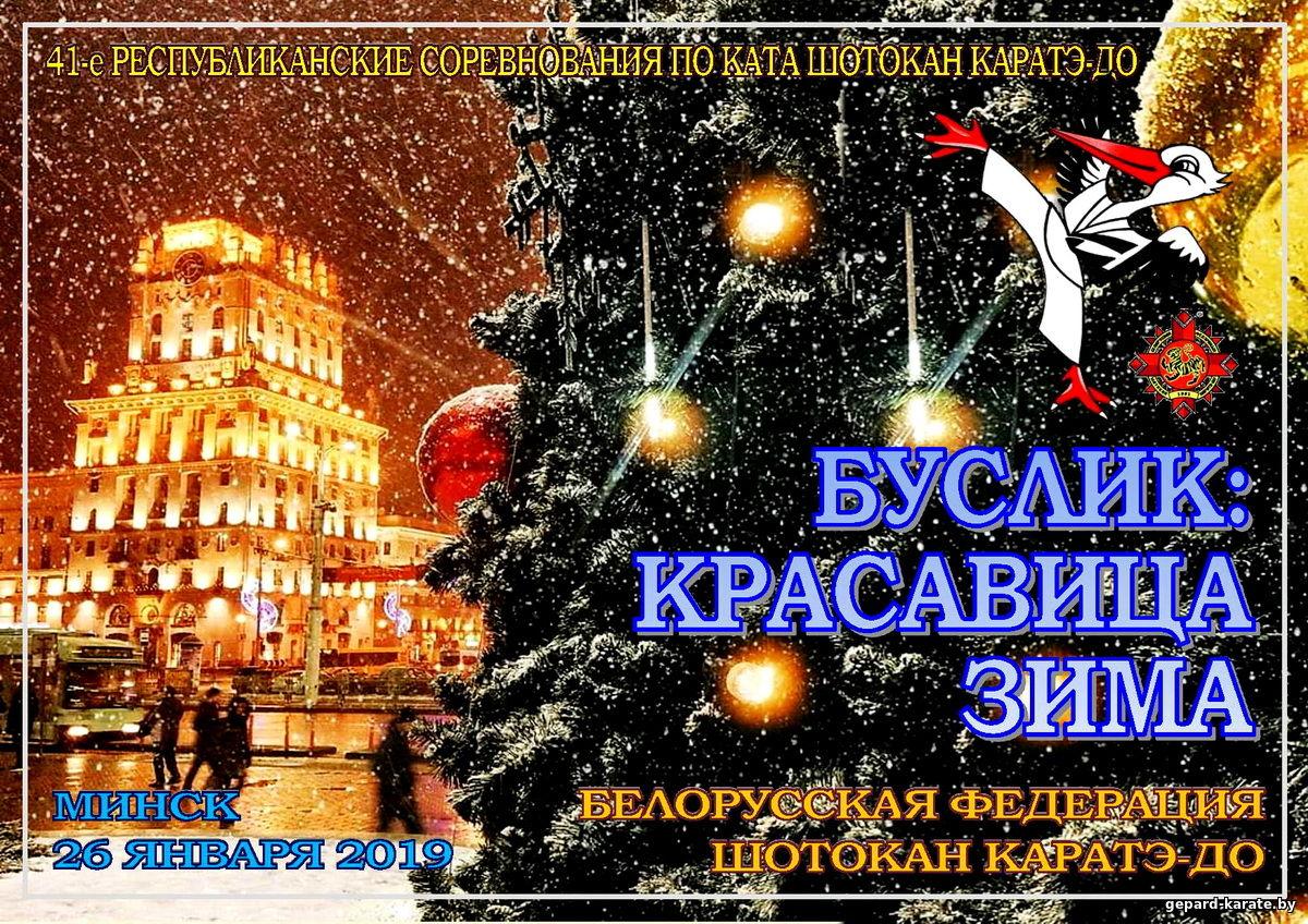 26 января, Минск, «Буслик .Красавица зима-2019»