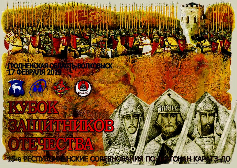 17 февраля 2019 года, Волковыск, Кубок защитников Отечества-2019