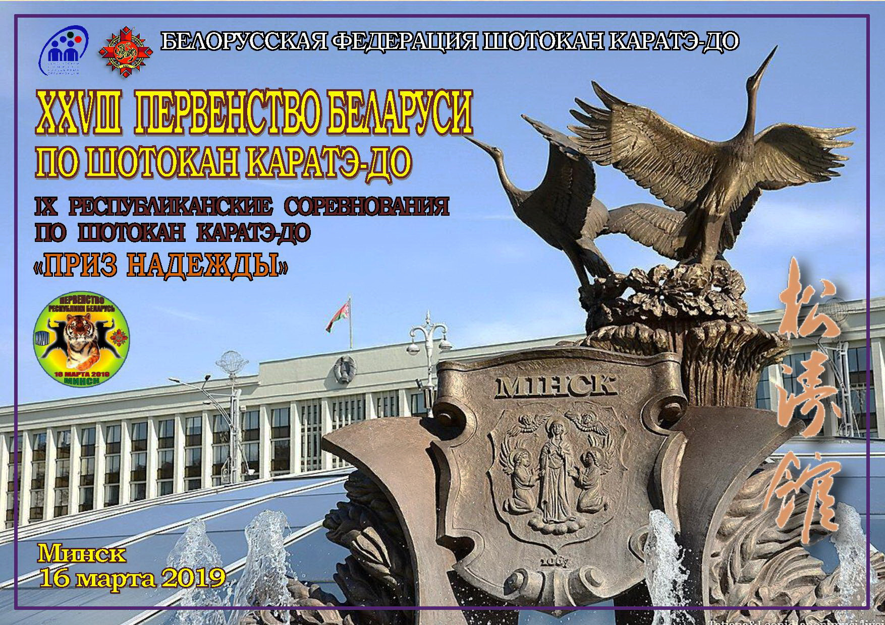 16 марта 2019 года, Минск, XVIII Первенство Беларуси/ IX Республиканские соревнования Приз Надежды-2019
