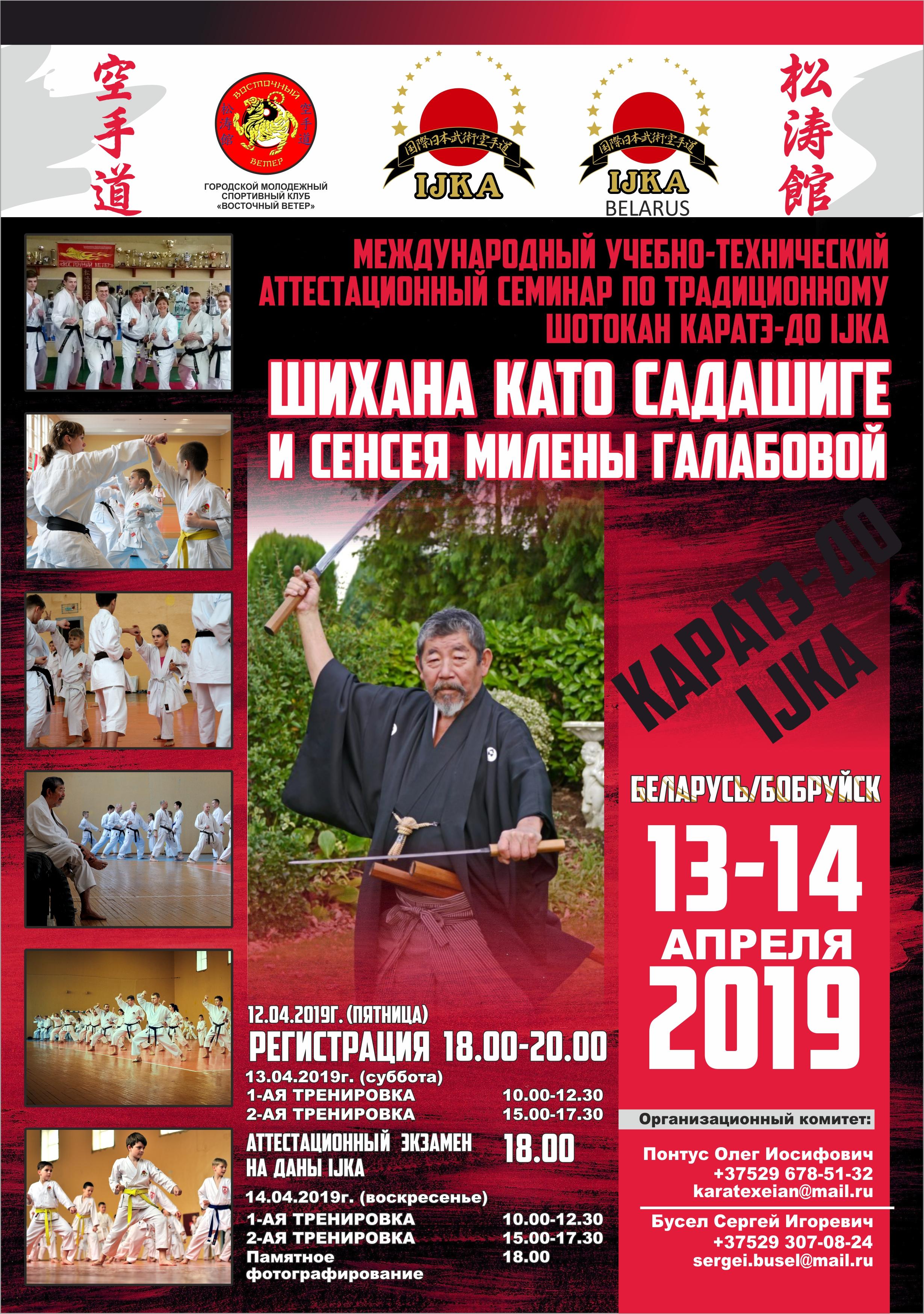 13-14 апреля 2019, Бобруйск, Международный учебно-технический аттестационный семинар по традиционному шотокан каратэ-до IJKA