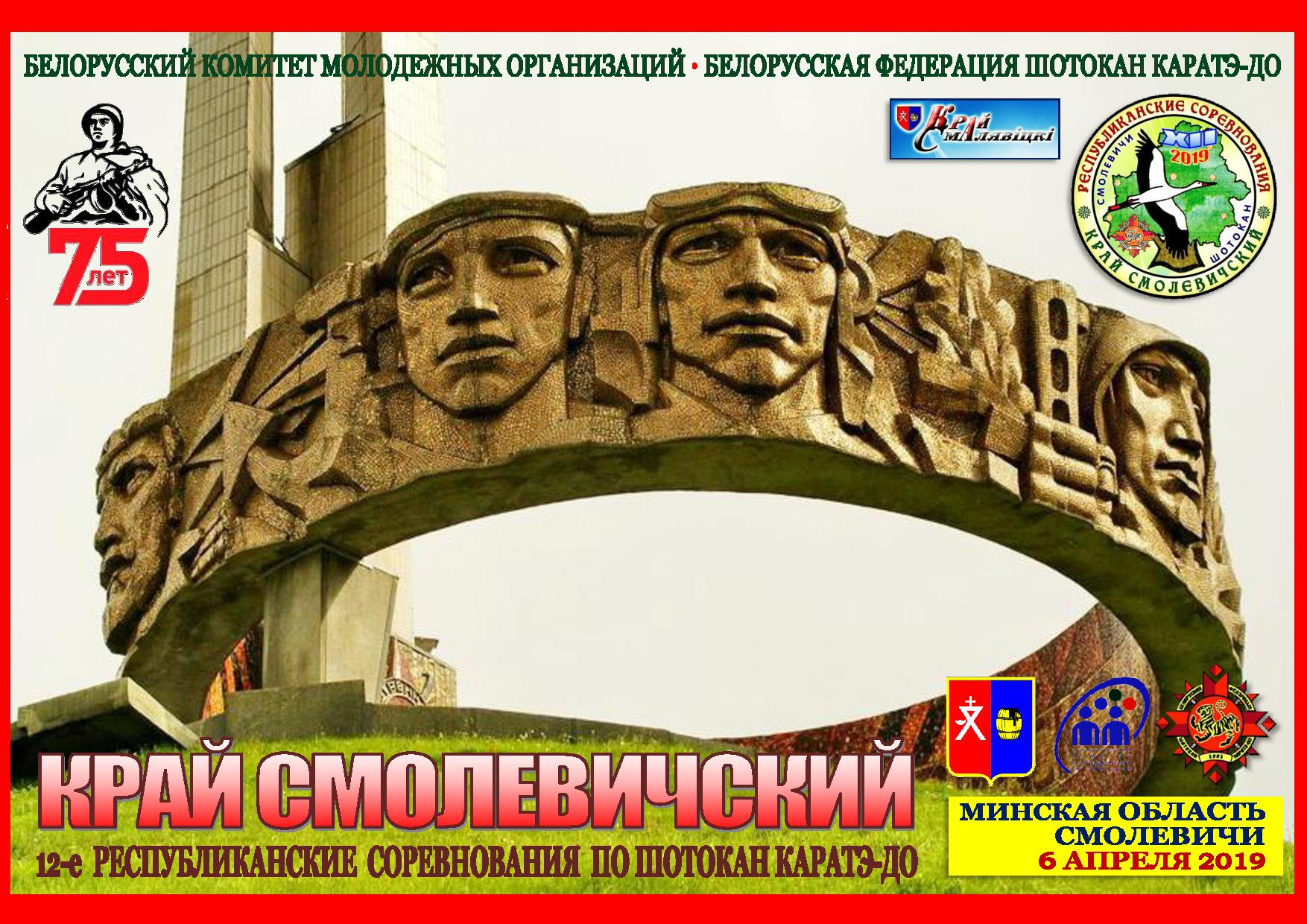6 апреля 2019 года, Минская область, Смолевичи, Край Смолевичский-2019