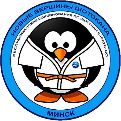 5 мая 2019 года, Минск, Республиканские соревнования по шотокан каратэ-до «Новые вершины шотокана-2019″