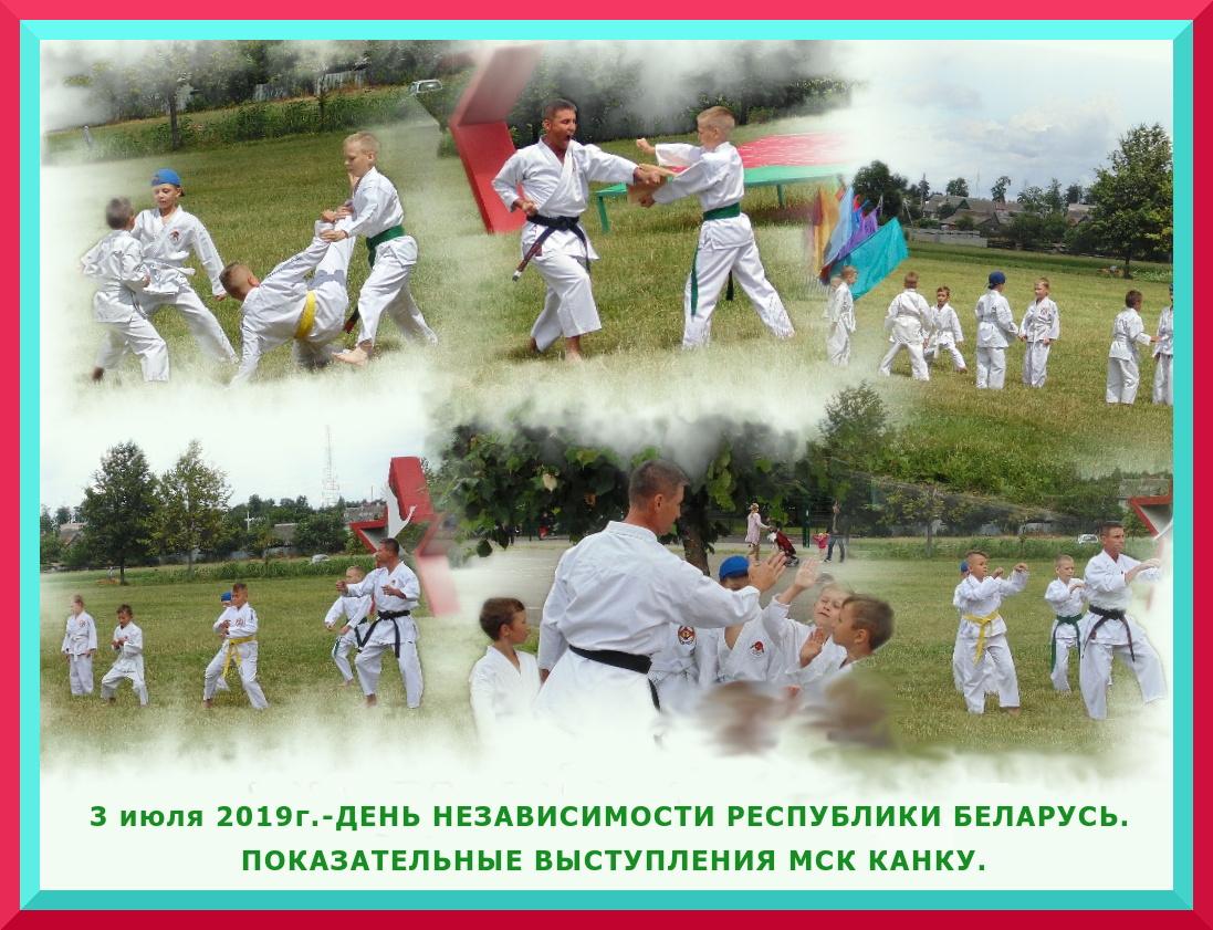 3 июля 2019 В Свислочи отпраздновали День Независимости Республики Беларусь. Показательные выступления МСК Канку