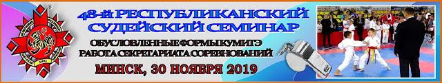 30 ноября 2019, Минск, Судейский семинар по обусловленным формам кумитэ-2019