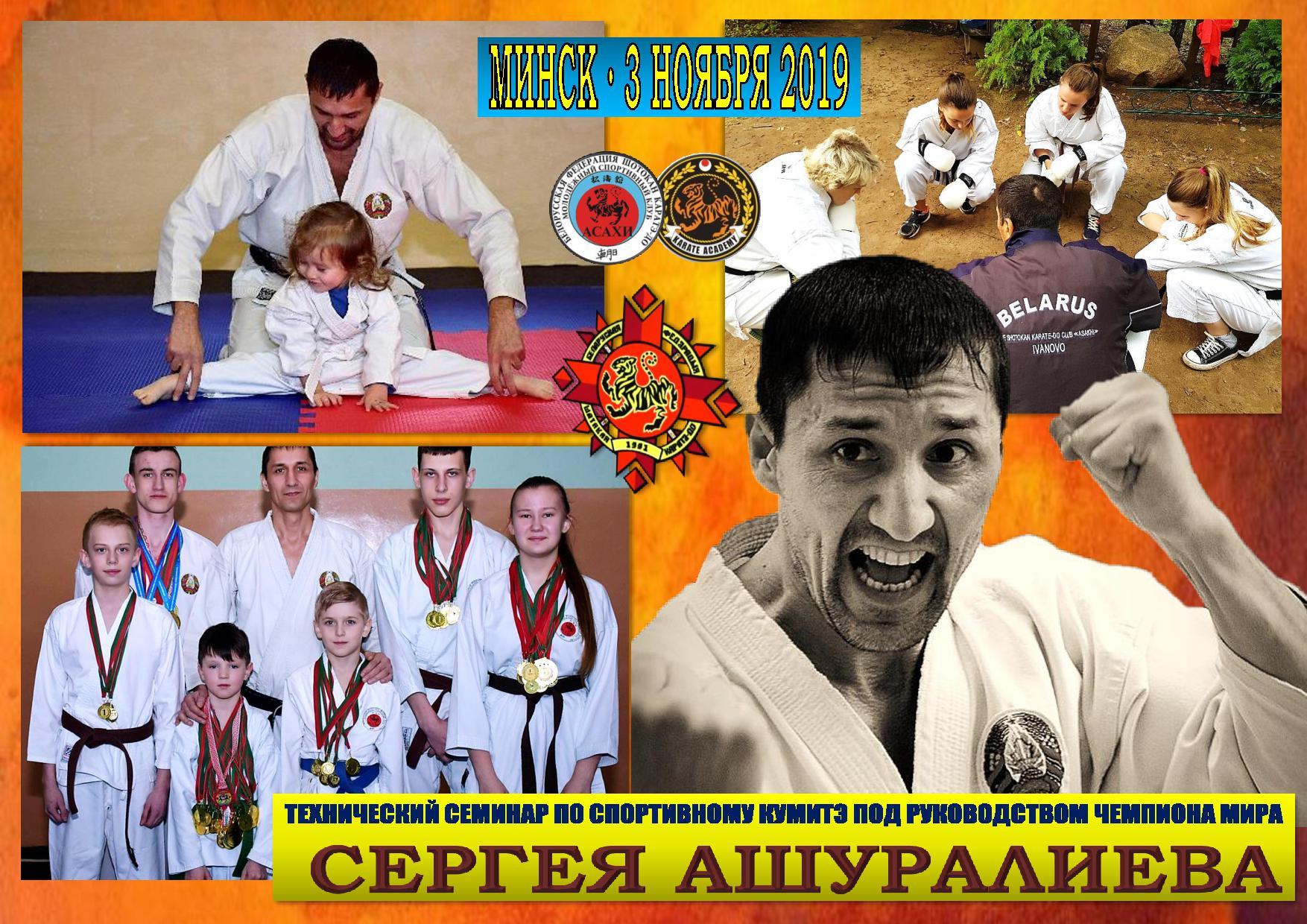 3 ноября 2019 года, Минск, Технический семинар по спортивному кумитэ С.Ашуралиева-2019