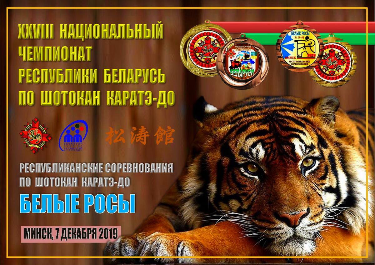 7 декабря 2019г., Минск, Национальный чемпионат/Белые Росы-2019