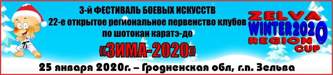 25 января 2020 г. Зельва III-й фестиваль боевых искусств (22-е открытое региональное первенство клубов по шотокан каратэ-до) «ЗИМА-2020»)