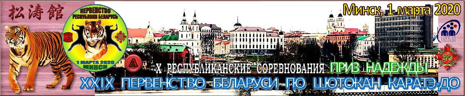 1 марта 2020 года, г. Минск, Первенство Беларуси/Приз Надежды-2020