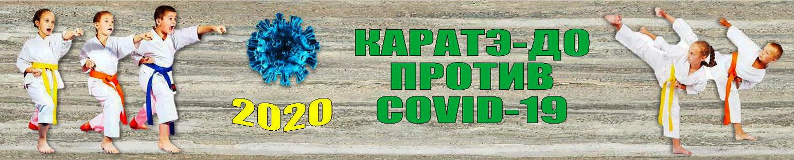 2020: Каратэ-до против Covid-19 (статья на Академия каратэ)
