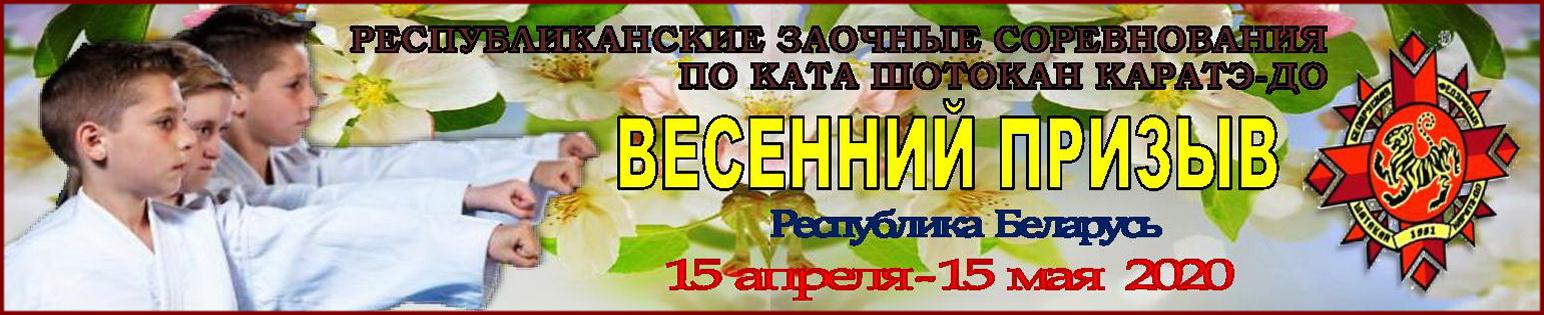 Минск, 15 апреля -15 мая 2020 года Республиканские заочные соревнования по ката шотокан каратэ-до Весенний призыв-2020      ВЕСНА-ЛЕТО-2020, БЕЛАРУСЬ: 2020: Каратэ-до против Covid-19