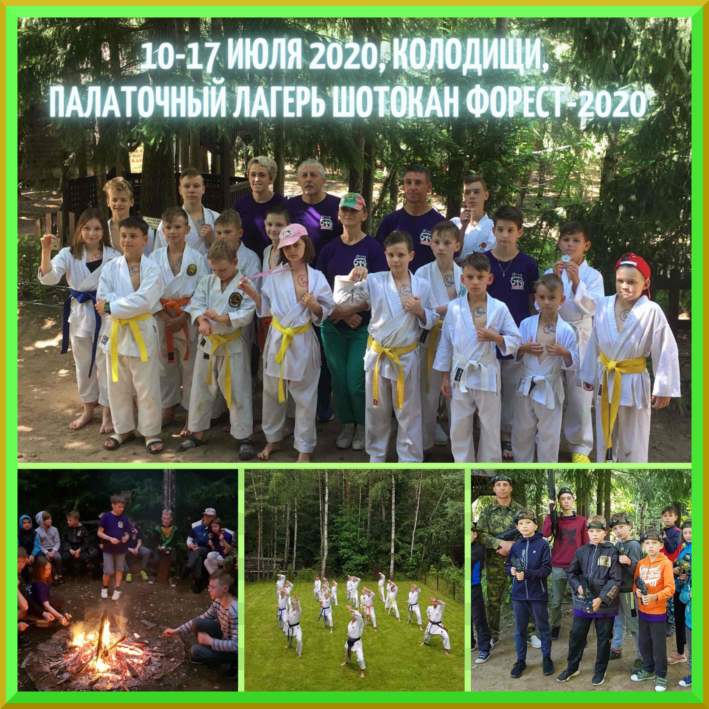 10-17 июля 2020, КОЛОДИЩИ, Палаточный лагерь Шотокан форест-2020