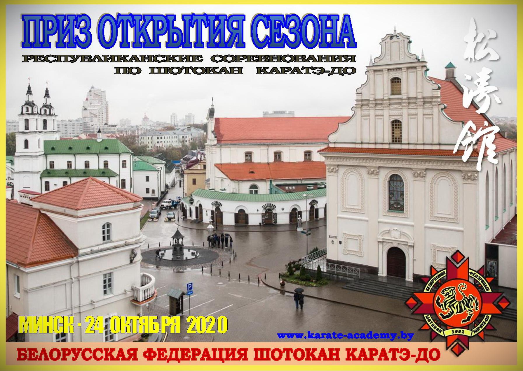 Минск, 24 октября 2020 года. Приз открытия сезона-2020