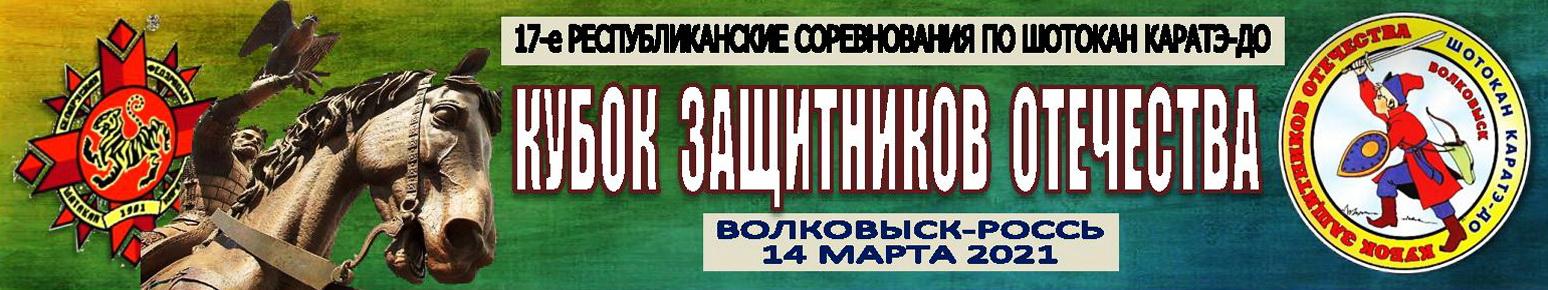 14.03.2021, ВОЛКОВЫСК- РОССЬ: Кубок защитников Отечества