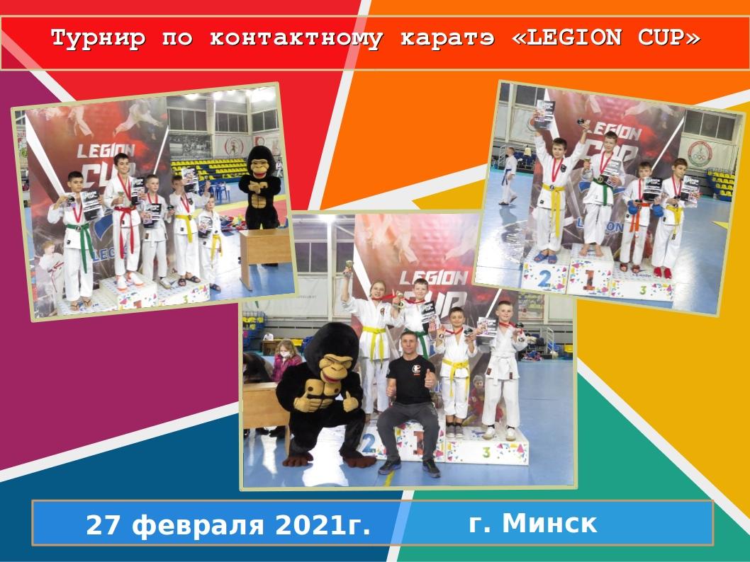 27.02.2021г. г. Минск. Турнир по контактному каратэ «LEGION CUP»