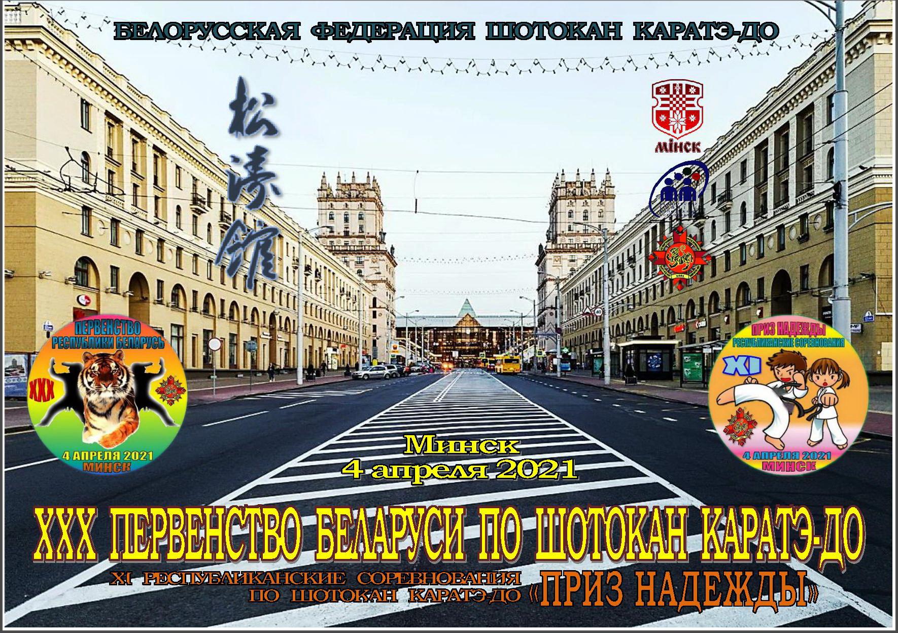 4 апреля 2021 года, Минск, Первенство Беларуси/Приз Надежды-2021