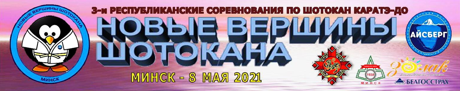 8 мая 2021 года, Минск, Новые вершины шотокана-2021