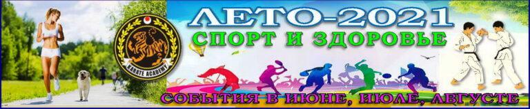 Палаточный лагерь Шотокан форест-2021, Лето-2021: Спорт и здоровье