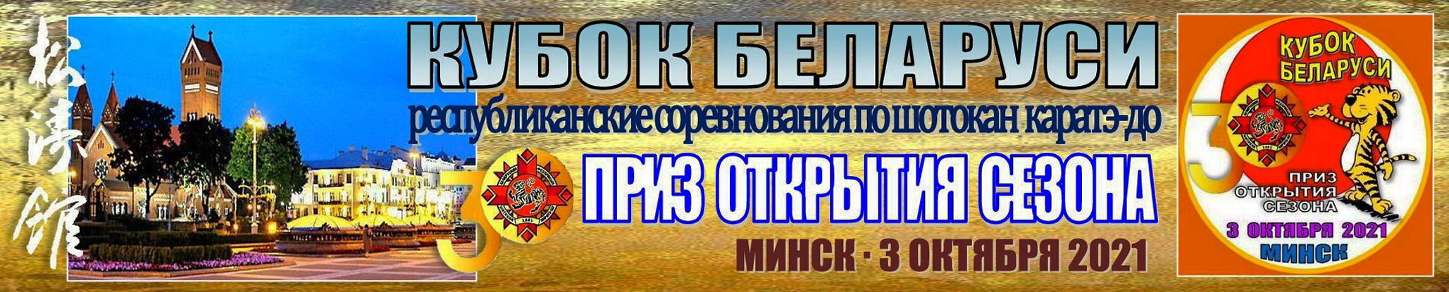 Read more about the article 3 ОКТЯБРЯ, МИНСК: Кубок Беларуси/ Приз открытия сезона